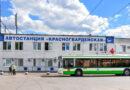 Расписание автобусов Автостанция Красногвардейская