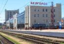 Расписание поездов Вокзал Белгород